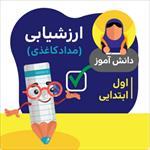آزمون-ارزشیابی-اول-دبستان-اسفند-ماه-
