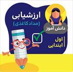 آزمون-ارزشیابی-اول-دبستان-بهمن-ماه-
